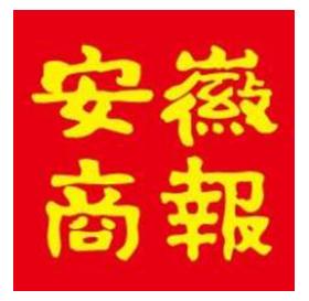 安徽商报微信公众号