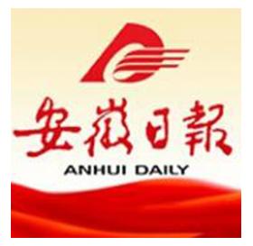 安徽日报微信公众号