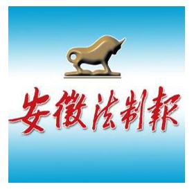 安徽法制报微信公众号