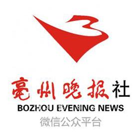 亳州晚报社微信公众号