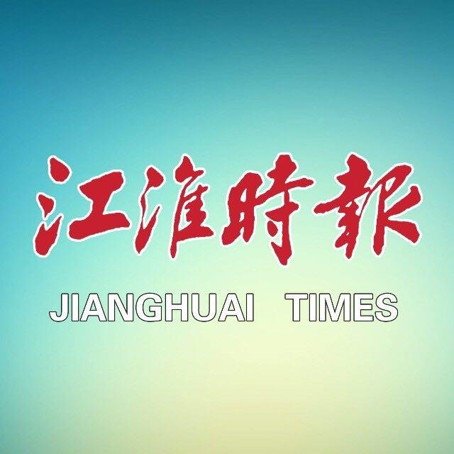 江淮时报微信公众号