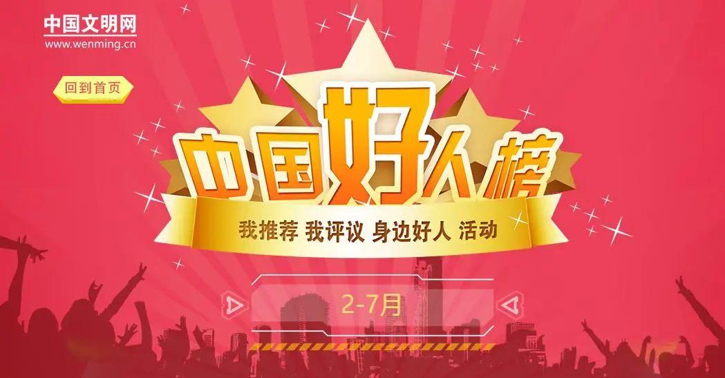 """安徽20组34人荣登""""中国好人榜"""""""