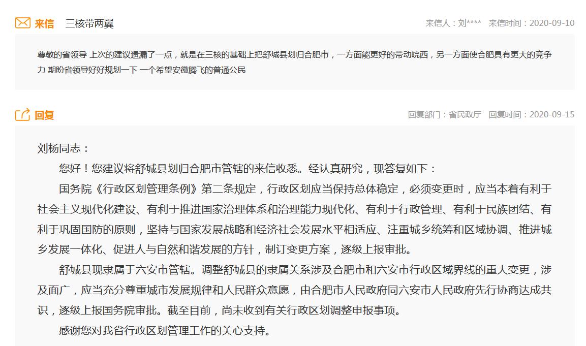 网友建议把舒城县划归合肥市 官方回复