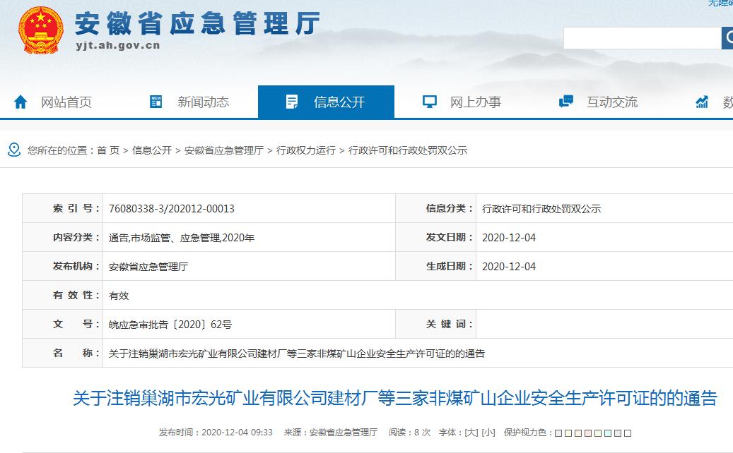 安徽这3家非煤矿山企业安全生产许可证被注销