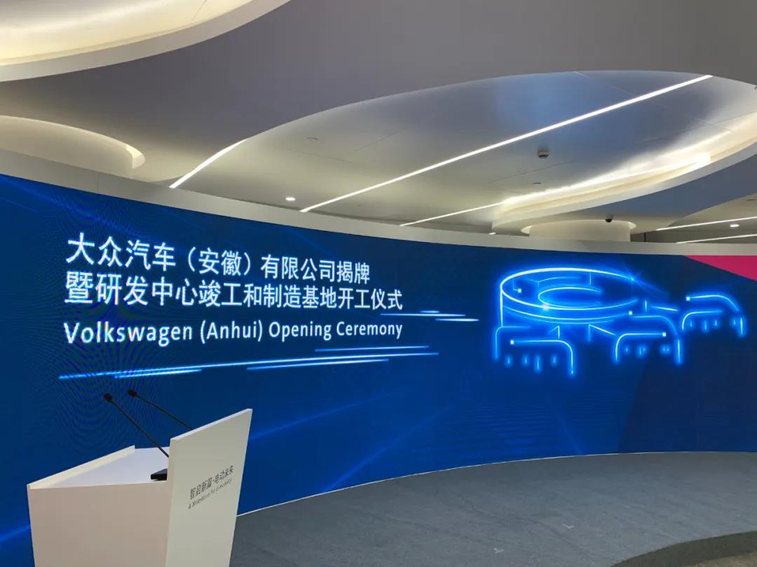 大众汽车(安徽)有限公司揭牌,首款车型2023年投产
