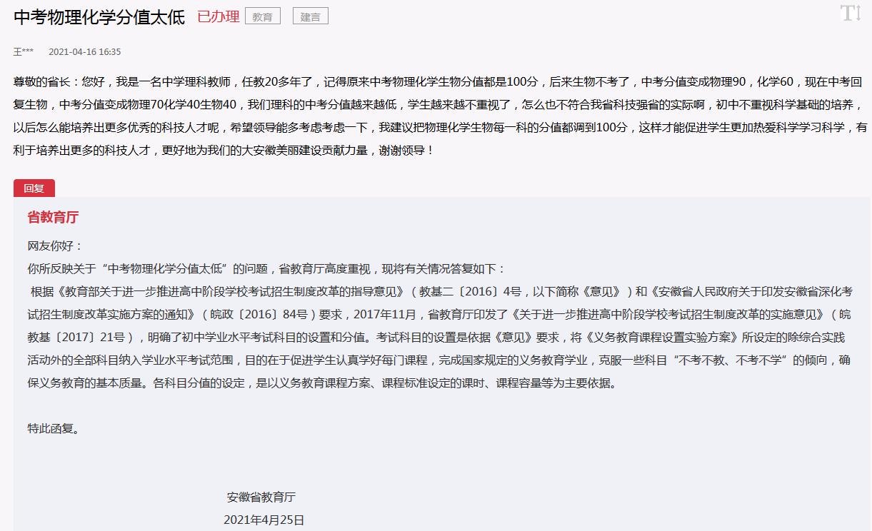 网友建议把中考物理化学生物分值都调到100分 安徽省教育厅回复
