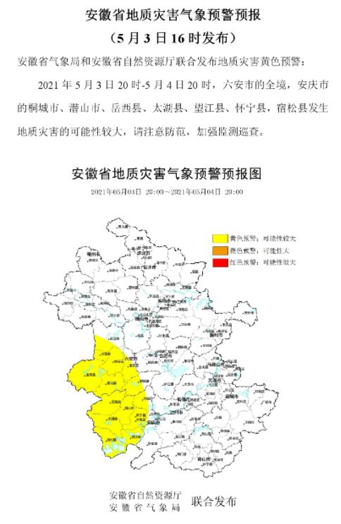 安徽发布地质灾害气象预警 这些地方请注意防范