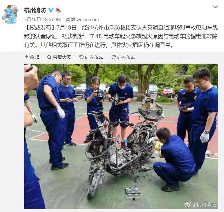 """杭州市场监管部门发布 """"7·18""""电动自行车起火自燃调查情况说明"""