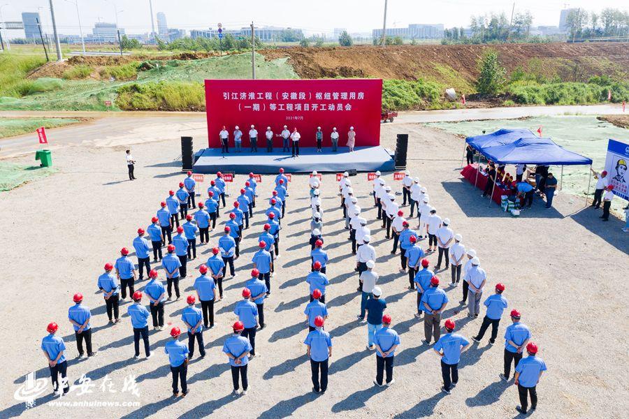"""安徽""""1号工程""""引江济淮枢纽配套工程正式开工建设"""