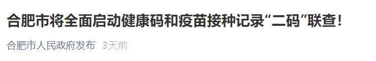 """在部分公共场所实行""""二码""""联查 安徽16市全部明确"""