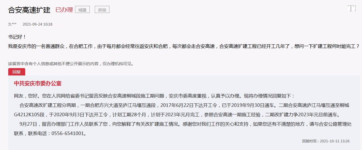 安庆市委办公室:合安高速二期改扩建力争2023年元旦前通车