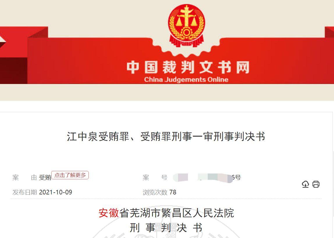 9年间受贿90多万 芜湖市人防办工程科原科长江中泉一审获刑三年半