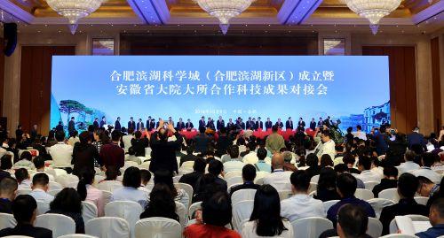 合肥滨湖科学城成立暨安徽省大院大所合作科技成果对接会-岳建文 摄 (5)