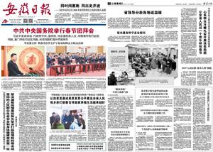 安徽日报电子报