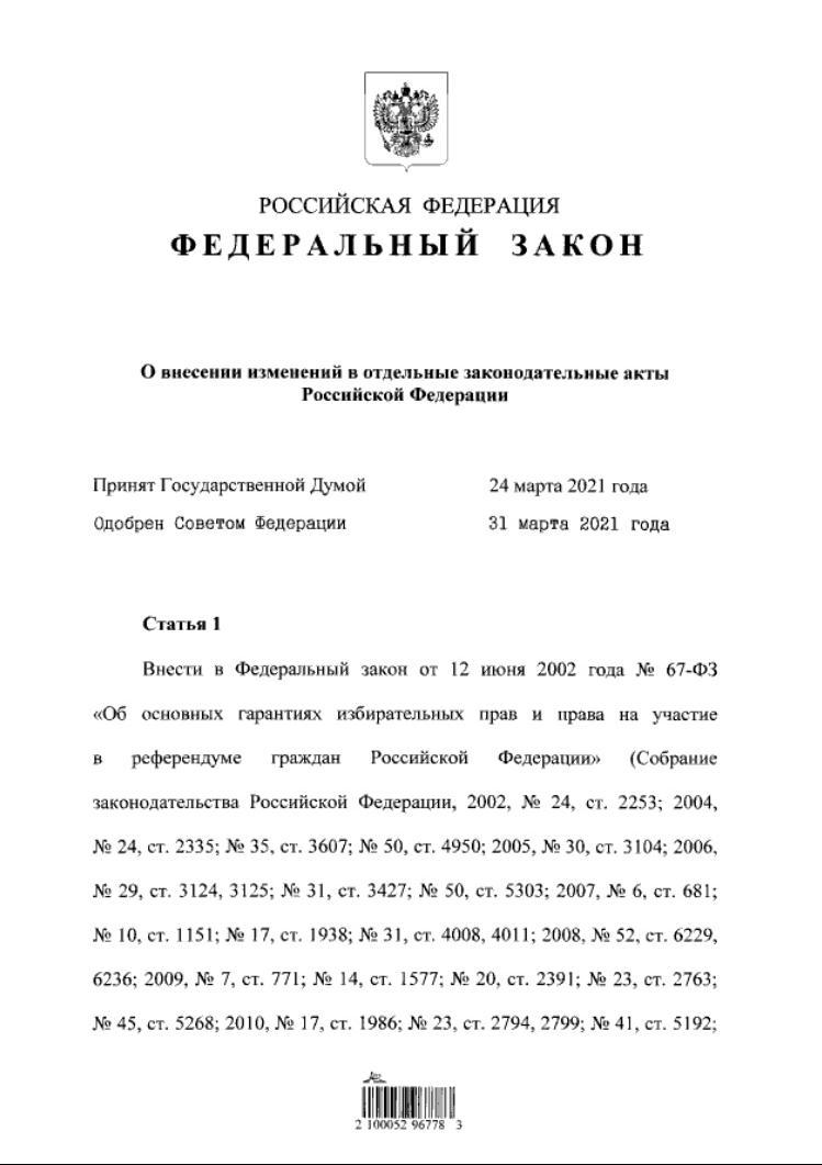 俄罗斯总统普京签署总统任期法案