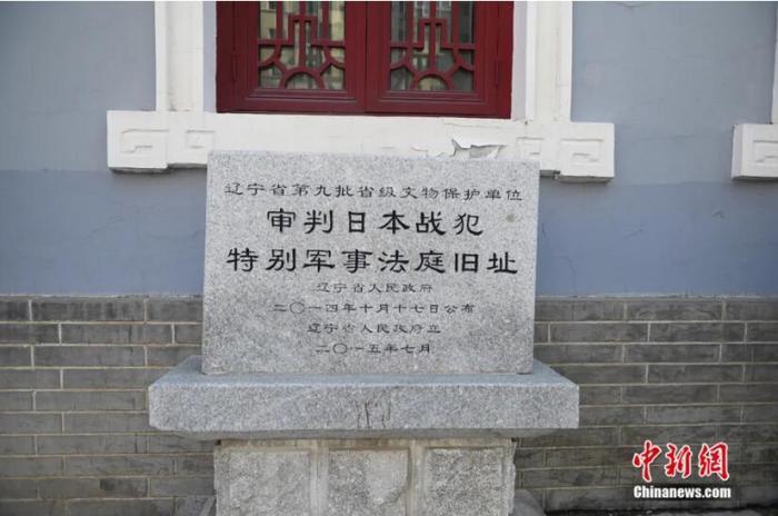 沈阳审判日本战犯法庭旧址陈列馆。于海洋 摄