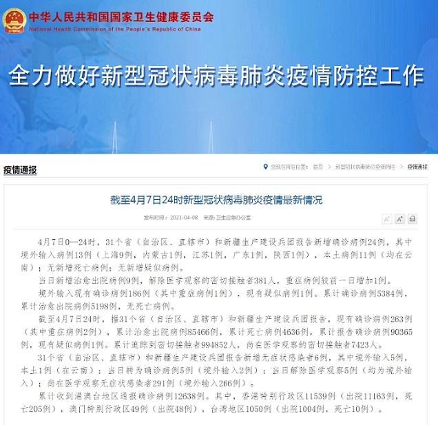 国家卫健委:4月7日新增新冠肺炎确诊病例24例 其中本土病例11例均在云南