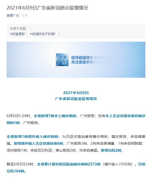 广东新增7例本土确诊病例 另有1例无症状感染者转确诊