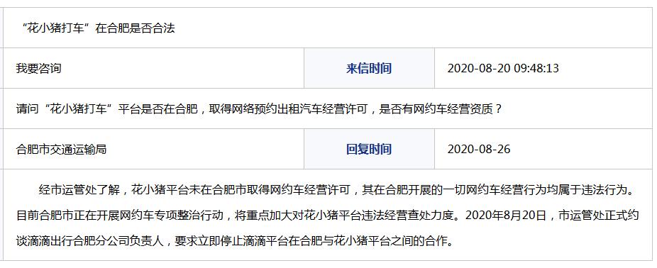 """官方回复网友:""""花小猪打车""""在合肥网约车经营行为均属违法"""