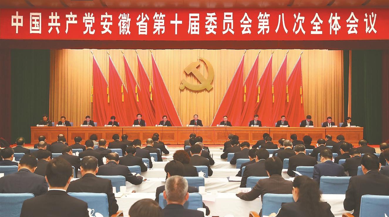 安徽省委十届八次全体会议在肥召开 李锦斌发表讲话