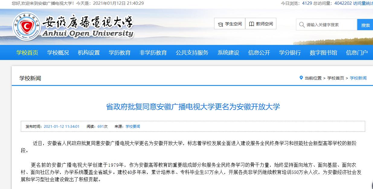省政府批复!安徽广播电视大学更名为安徽开放大学