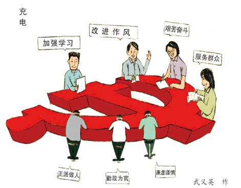 """【践行""""三严三实""""系列漫画】严以修身"""