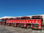 12000只蒙古捐赠羊运往武汉