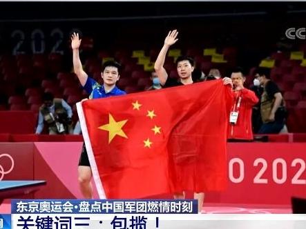 东京奥运会中国军团燃情时刻