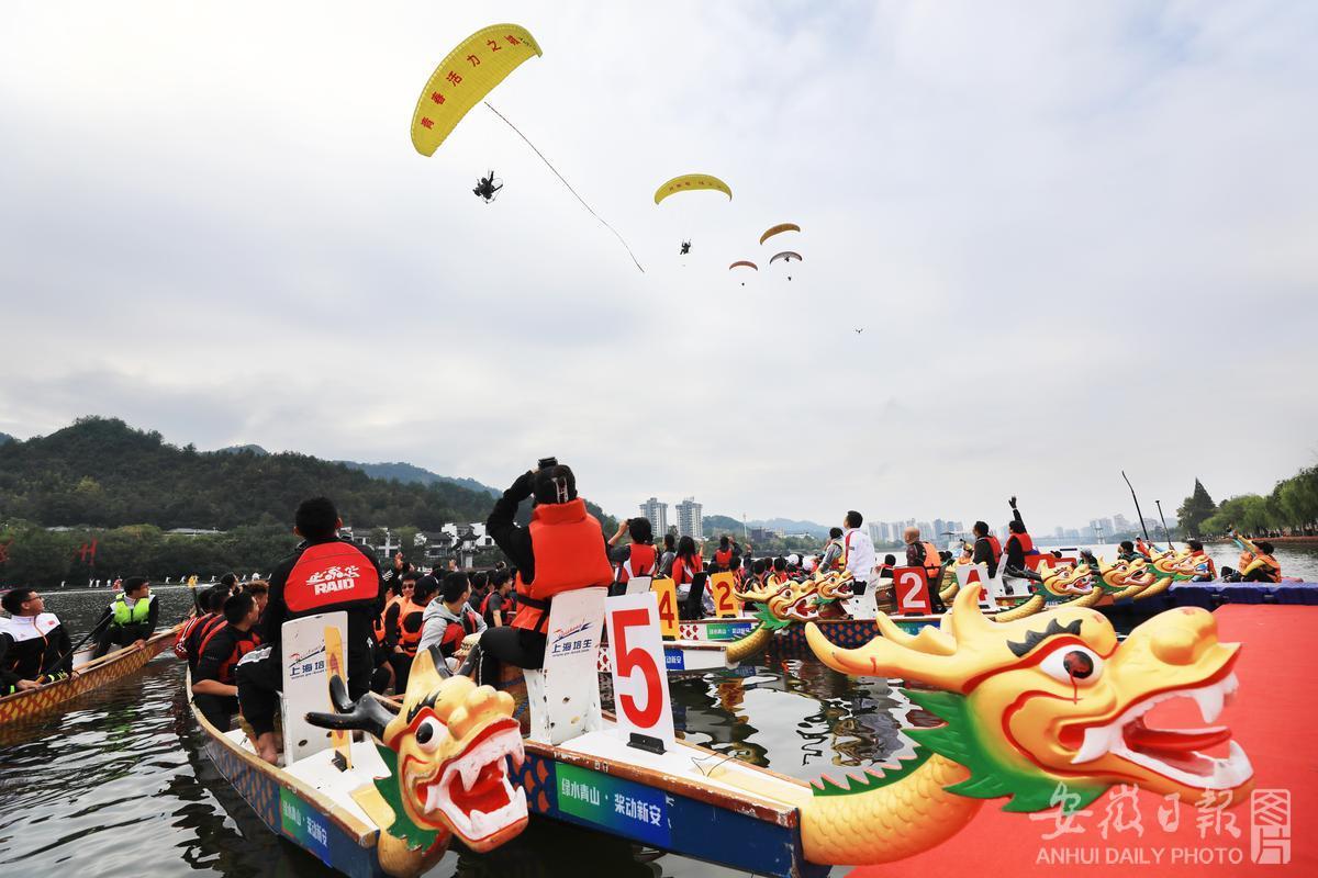 2021中国黄山绿水青山运动会开幕