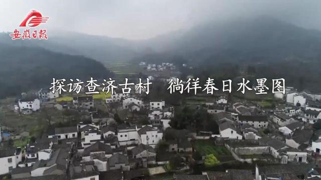 查济古村:徜徉春日水墨图
