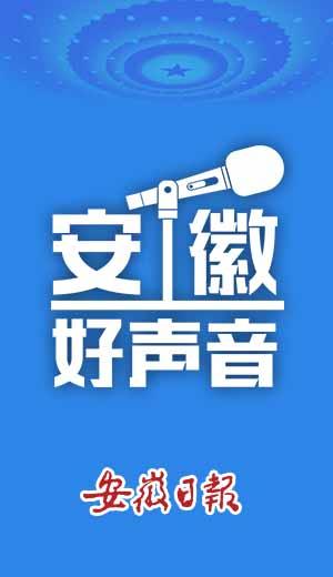 2021全国两会•安徽好声音