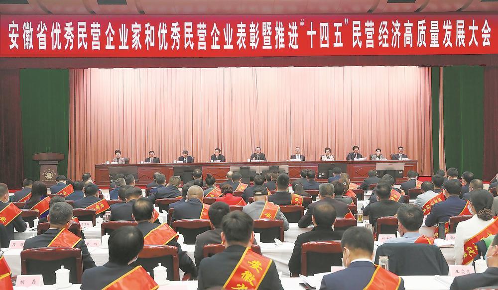 安徽表彰百位优秀民营企业家和百家优秀民企