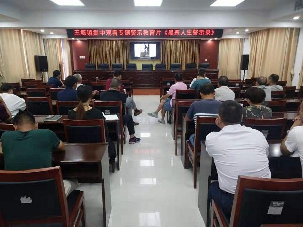 王堰镇集中观看专题警示教育片《黑恶人生警示录》
