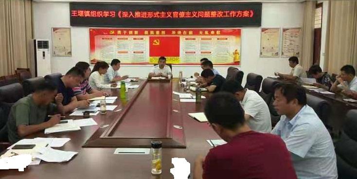王堰镇组织学习《深入推进形式主义官僚主义问题整改工作方案》