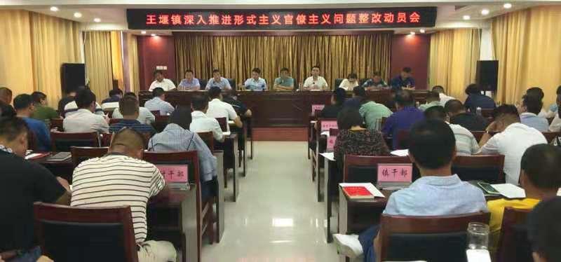 王堰镇召开深入推进形式主义官僚主义问题整改动员会
