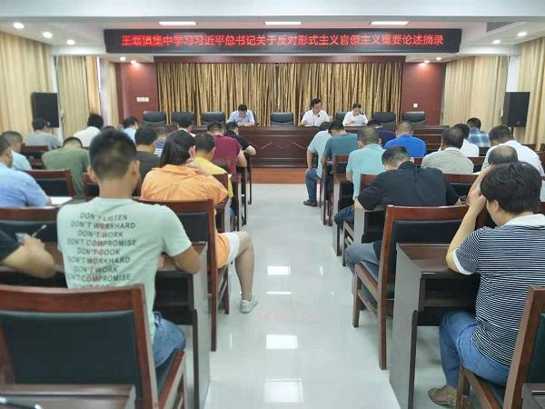 王堰镇集中学习习近平总书记关于反对形式主义官僚主义重要论述摘录