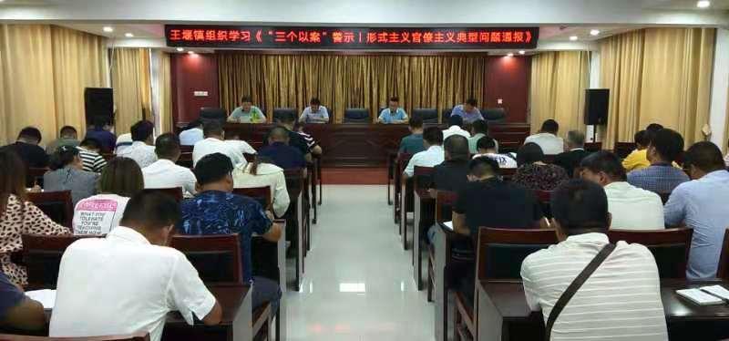 王堰镇组织学习《三个以案示警暨形式主义官僚主义典型问题通报》文件