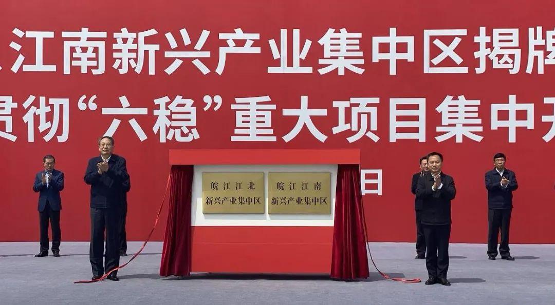 """安徽经济发展""""放大招"""""""