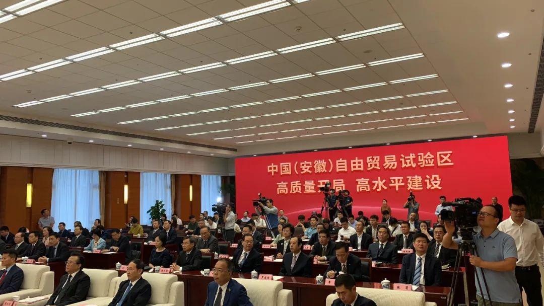 中国(安徽)自由贸易试验区正式揭牌