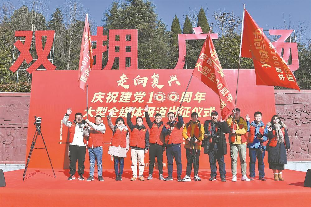 """安徽日报报业集团""""走向复兴——庆祝建党100周年""""大型全媒体报道启动"""