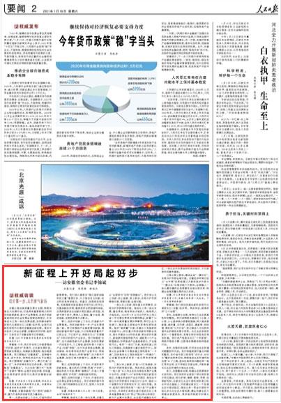 新征程上开好局起好步 人民日报专访安徽省委书记李锦斌