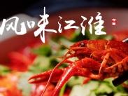 风味江淮丨人人都爱小龙虾
