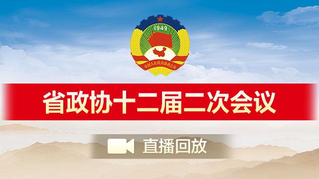 直播回放 | 省政协十二届二次会议开幕