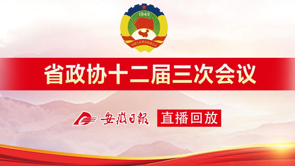直播回放:安徽省政协十二届三次会议开幕会