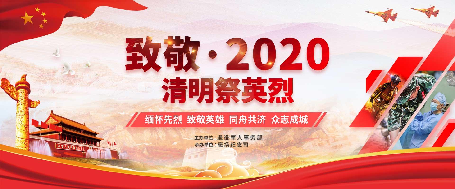 致敬·2020清明祭英烈