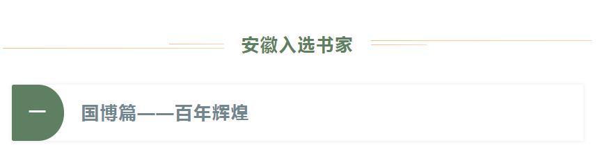 """安徽省11位书家入选""""伟业——庆祝中国共产党成立100周年书法大展""""(图6)"""