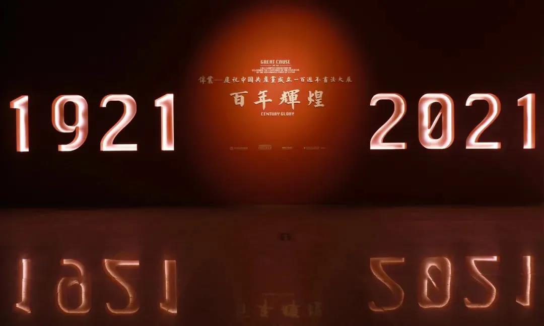 """安徽省11位书家入选""""伟业——庆祝中国共产党成立100周年书法大展""""(图1)"""